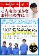 防災セット 男性一人用 熊本地震ボランティアを経験した防災士監修 充実の26種28品入【お届けに2週間程頂きます】