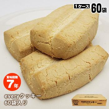 7年 長期保存 everyクッキー個包装プレーン×60袋入 60食分 小分け包装