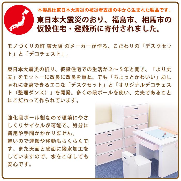 段ボール製デスクセット 幼児3〜7歳向き【送料無料】【運送便指定・時間指定不可】