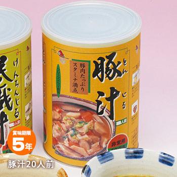 非常食保存用豚汁(とんじる)270g[約20食分](非常食 保存食 備蓄食 即席 スープ 豚汁 とんじる ぶた汁)