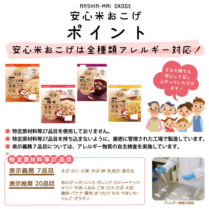 非常食 安心米おこげ 梅味 お米のスナック アルファー食品 国産米