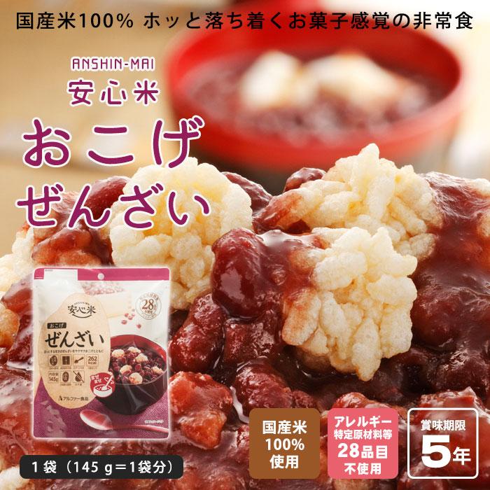 非常食 安心米おこげ ぜんざい お米のスナック アルファー食品 国産米