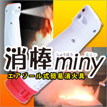 エアゾール式簡易消火具 消棒miny(火災/初期消火/二酸化炭素/しょうぼう/消火具/消防ミニー)