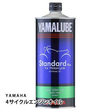 エンジンオイルYAMAHAヤマルーブ「スタンダード プラス」(4ストロークモーターオイル/90793-32148/純正)