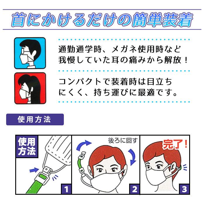 マスクを耳にかけない マスクひも用 フックベルト M66010 MSK-N-BK 12cm [M便 1/20]
