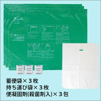 簡易トイレ ベンリー袋R[3枚入り]3RBI-60[M便 1/2]