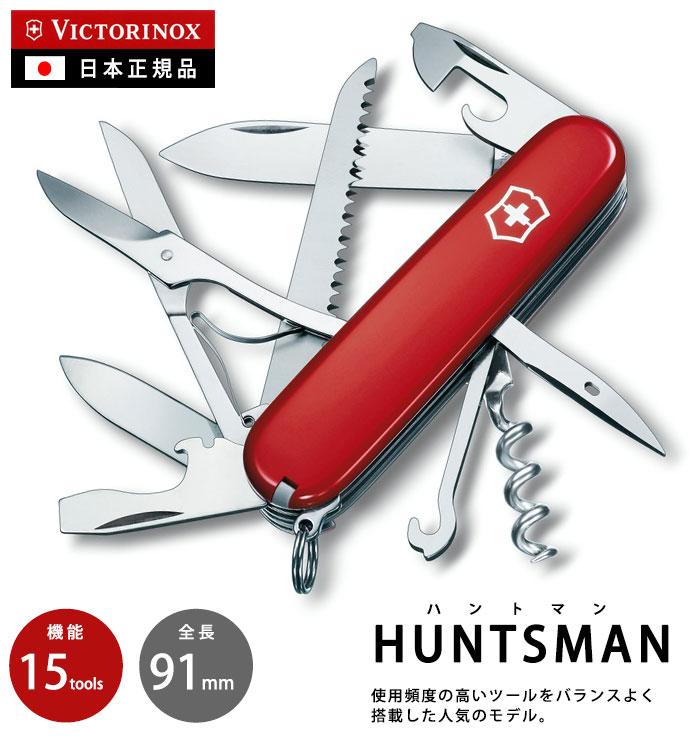 ハントマン 1.3713 ビクトリノックスマルチツール(ナイフツール/万能ナイフ/十徳/SWISSCHAMP/VICTORINOX)[M便 1/5]