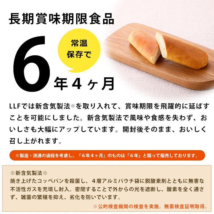 おいしい非常食 LLF食品 超しっとりコッペパン 100g(防災グッズ ロングライフブレッド 防災パン パックパン パック入りパン 美味しい)