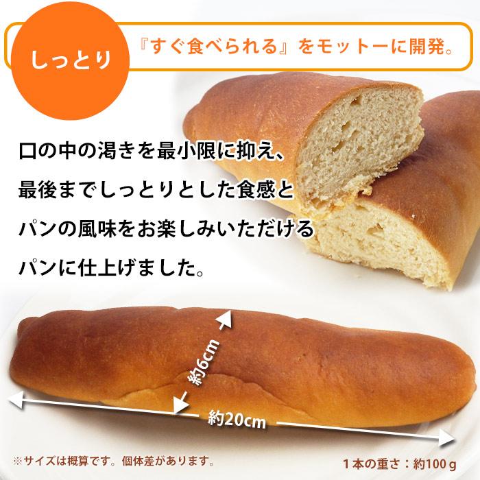 おいしい非常食 LLF食品 しっとりコッペパン 100g(防災グッズ ロングライフブレッド 防災パン パックパン パック入りパン 美味しい)