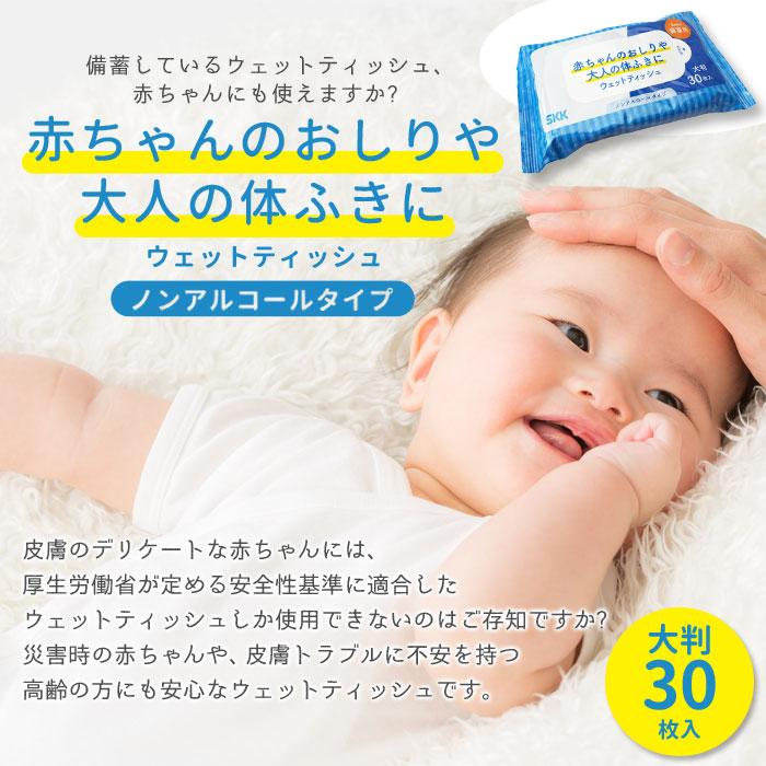 保湿 ノンアルコール 赤ちゃんのおしりや大人の体ふきに ウェットティッシュ ハンディタイプ 大判 30枚入り