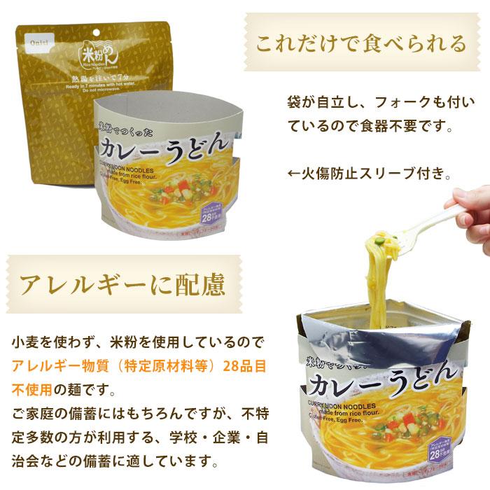 非常食 米粉でつくったカレーうどん 30袋 ケース販売 5年保存 米粉めん 食物アレルギー特定原材料等28品目不使用