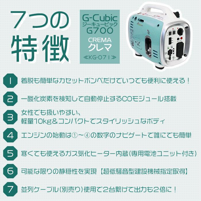 小型ガス発電機 G-Cubic G700 ジーキュービック クレマ KG-071 (発電機 小型 カセットボンベ インバーター 静音 災害用 おすすめ 通販)