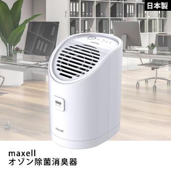 【除菌・ウイルス対策】マクセル オゾン除菌消臭器 MXAP-AEA255 maxell【お取り寄せ10日〜2週間以内に発送】