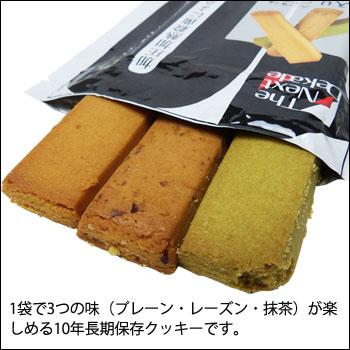 非常食 The Next Dekade 10年保存クッキー(プレーン味・レーズン味・抹茶味 各1本入)×1個(単品)