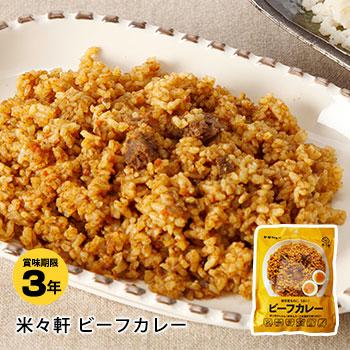 非常食 米々軒 ビーフカレー(非常食 保存食 ローリングストック おいしい おすすめ 水不要 調理不要)