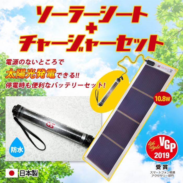 ソーラー蓄電池 ソーラーシート+チャージャーセット GN-100B1【お届けまで約1か月】