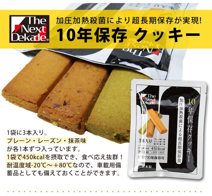 非常食 The Next Dekade 10年保存クッキー(プレーン味・レーズン味・抹茶味 各1本入)×100個セットケース販売