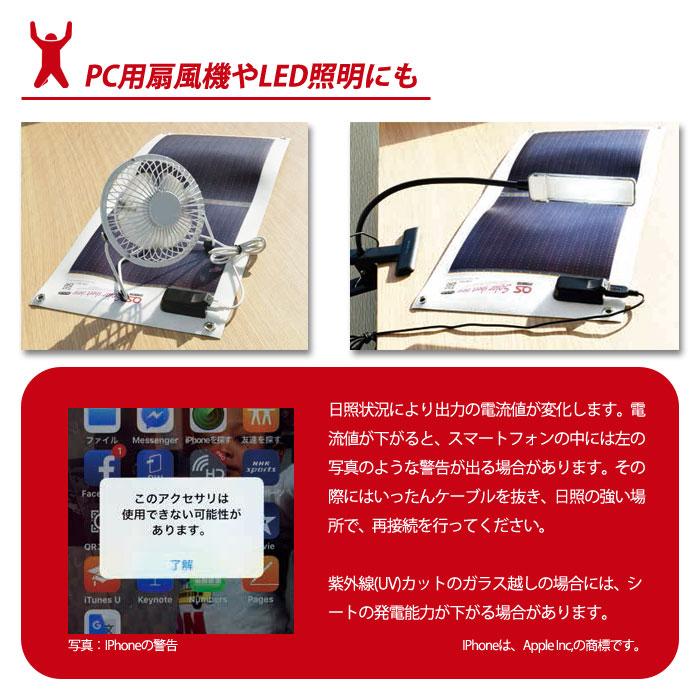 ソーラー蓄電池 ソーラーシート+チャージャーセット GN-050B2