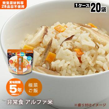 非常食 アルファ米 マジックライス 根菜ご飯 100g   × 20食入 ケース販売 サタケ