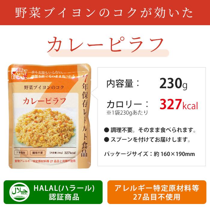 非常食 7年保存レトルト食品 カレーピラフ×50袋ケース販売(スプーン付)The Next Dekade