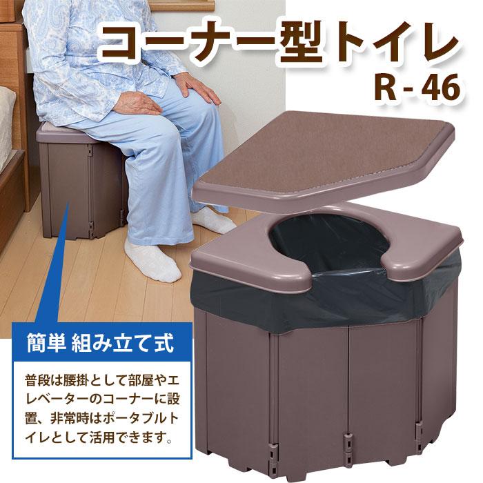 防災簡易トイレ ポータブルコーナートイレR-46