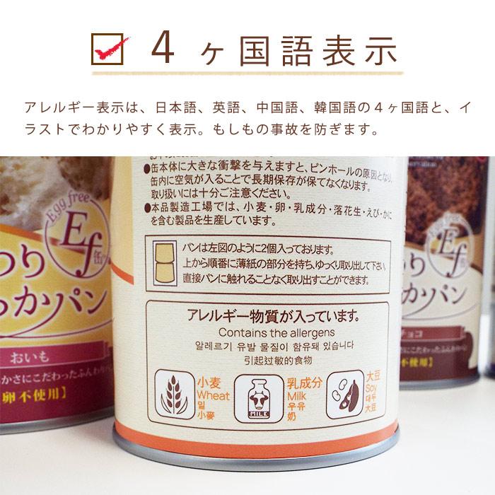 ふんわりやわらかパン Ef缶 4種6缶セット 5年保存 パンの缶詰 シュガー・チョコ・ブルーベリー・おいも 1缶2個入り100g