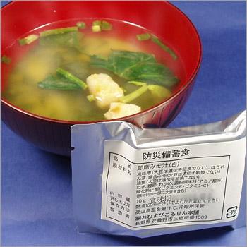 即席スープ3種アソートセット「みそ汁・卵スープ・オニオンスープ×各2食=6食分」(非常食/防災グッズ/味噌汁/タマゴスープ/玉子スープ)
