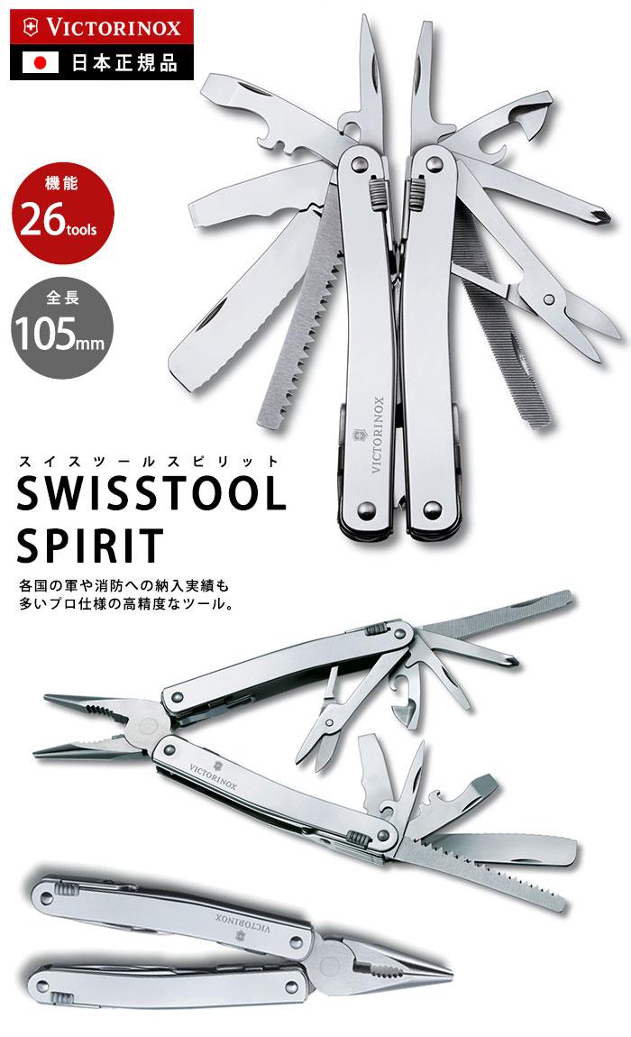 スイスツールスピリット3.0227.N ビクトリノックスマルチツール(ナイフツール/万能ナイフ/十徳/SWISSTOOL/VICTORINOX)