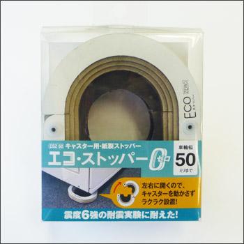 エコストッパー・ゼロ ESZ-50[2個セット](キャスター用紙製ストッパー/Eco/エコストッパー/転倒防止/地震対策)