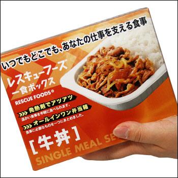 レスキューフーズ1食ボックス『牛丼』(非常食/ホリカフーズ/防災)