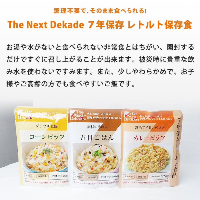非常食 7年保存レトルト食品 五目ごはん×50袋ケース販売(スプーン付)The Next Dekade