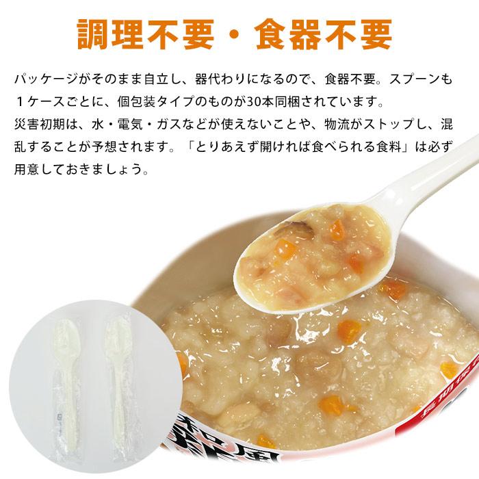 開けてすぐ食べられる 和風鶏がゆ×30袋セット 介護食 ユニバーサルデザインフード 歯ぐきでつぶせる