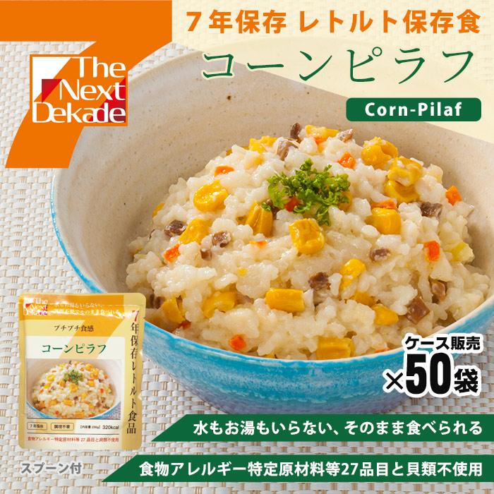 非常食 7年保存レトルト食品 コーンピラフ×50袋ケース販売(スプーン付)The Next Dekade