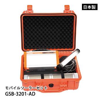 ソーラーバッテリー モバイルソーラーセット GSB-3201-AD