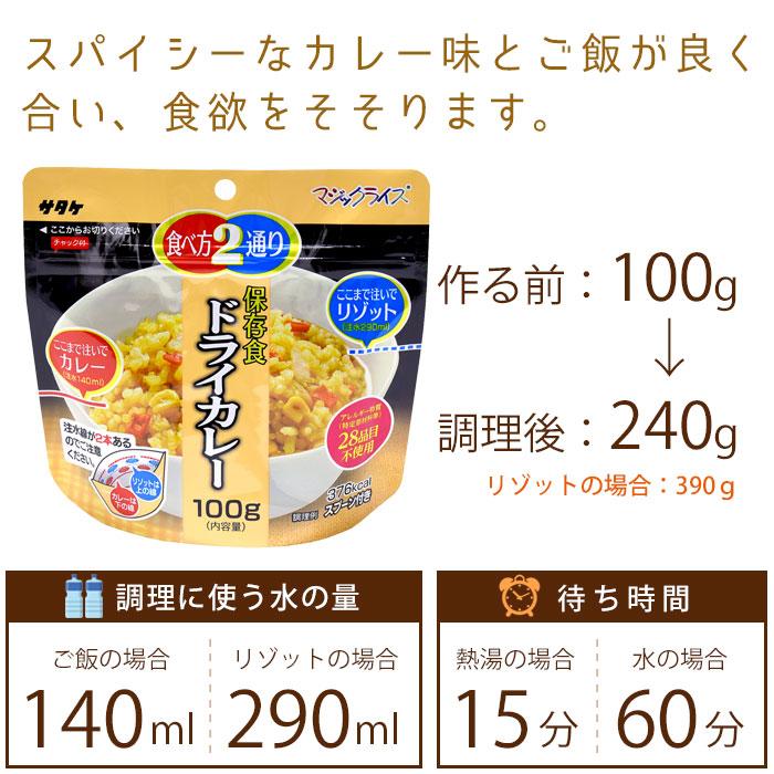 【アウトレット 賞味期限2025年6月迄】非常食 アルファ米 マジックライス ドライカレー 100g×20食入 ケース販売 サタケ
