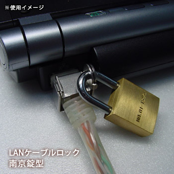 LANケーブル ロック 南京錠型 LC-10 パソコン 盗難 誤切断 不正接続 防止[M便 1/4]