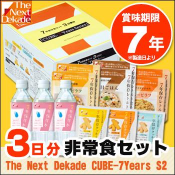 非常食セット The Next Dekade 7年保存食セット3日間分 「CUBE-7Years S2」(クッキー/レトルト/保存食/保存水)