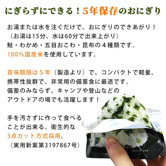非常食 にぎらずにできる携帯おにぎり 昆布 50袋セット(5年保存 ご飯 おむすび おにぎり アルファ米)