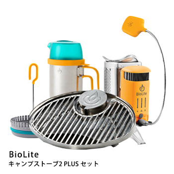 モンベル BioLite(バイオライト)キャンプストーブ2 PLUS セット #1824268