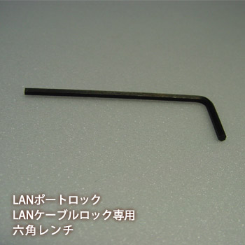 LANポートロック LANケーブルロック 専用 鍵用六角レンチ LT-400B [M便 1/2]