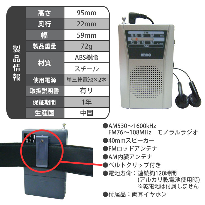 小型 軽量 携帯かんたんラジオ R18-544 AM/FM 両耳イヤホン