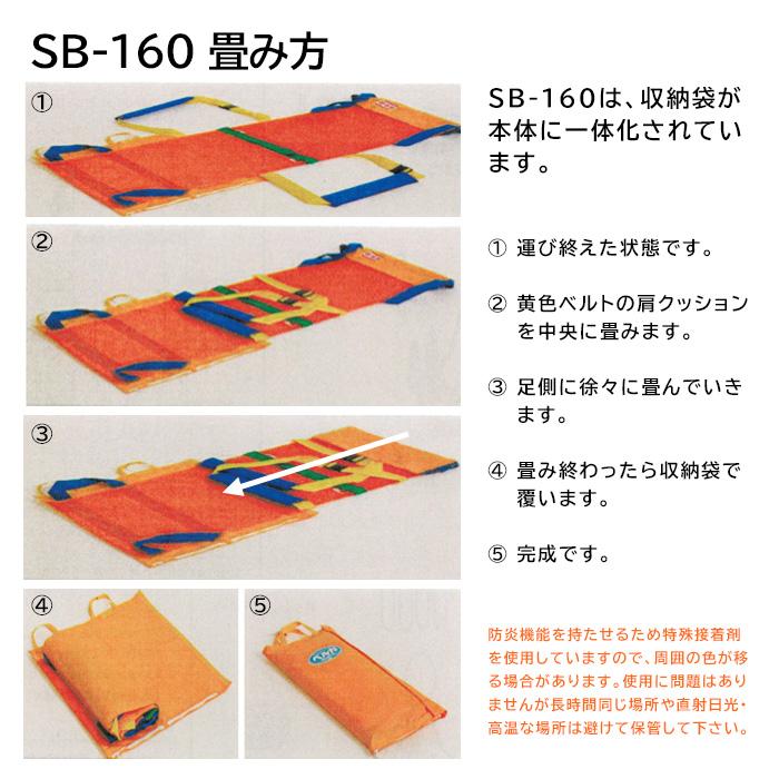 救護用ベルカ担架 SB-160 担ぎ手人数1〜3人 160cmタイプ ワンタッチ式ベルト担架 収納袋一体型
