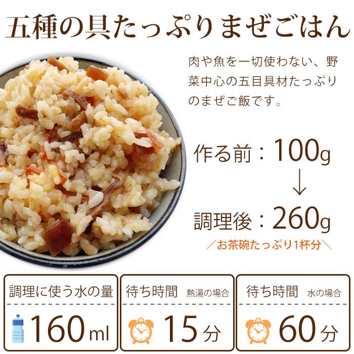 非常食アルファ米 尾西の五目ごはん 100g ×50袋入[箱売り]<br>(スタンドパック 五目ご飯 五目御飯 保存食)