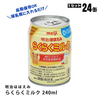 液体ミルク 明治 ほほえみ らくらくミルク 24缶入 長期保存 備蓄 1年 そのまま飲める