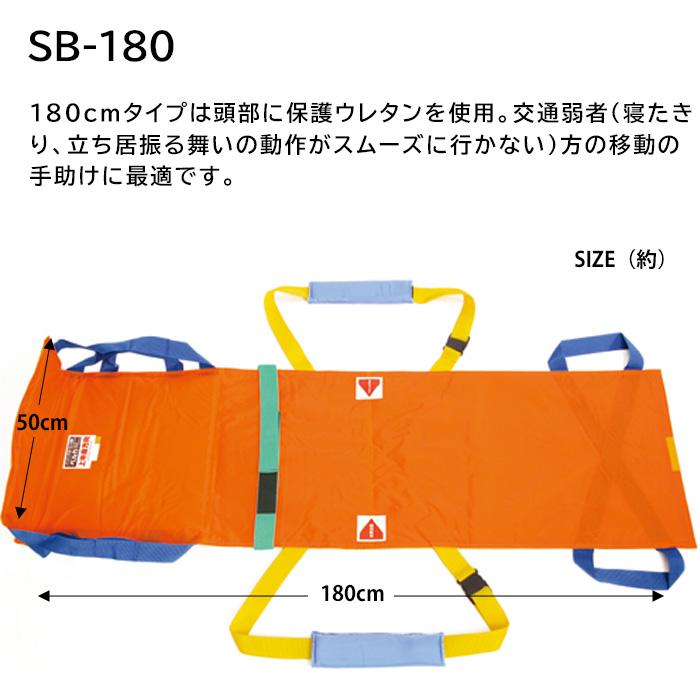 救護用ベルカ担架 SB-180 担ぎ手人数1〜3人 180cmタイプ ワンタッチ式ベルト担架