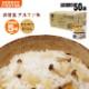 非常食アルファ米 尾西のたけのこごはん 100g ×50袋入[箱売り] アルファ化米 たけのこ 筍 米 アルファー米 保存食)