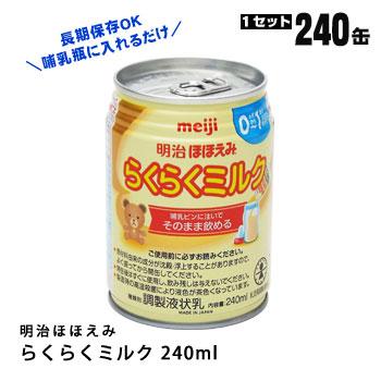 液体ミルク 明治 ほほえみ らくらくミルク 24缶入 ×10箱 長期保存 備蓄 1年 そのまま飲める