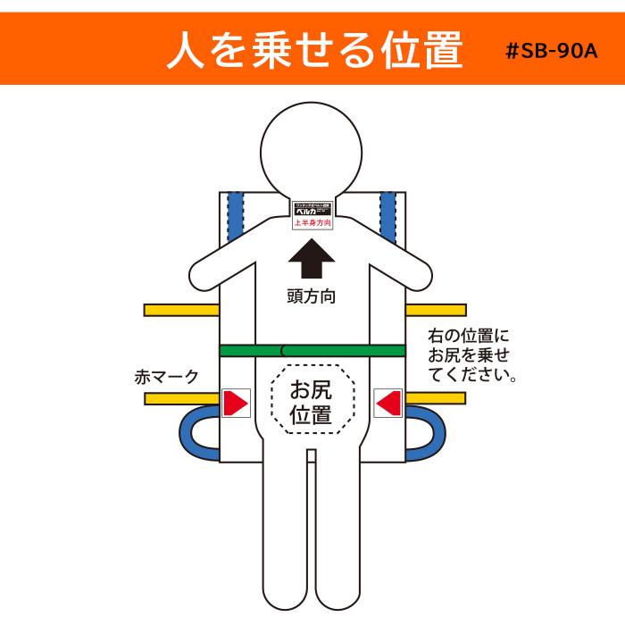 救護用ベルカ担架 SB-90A 担ぎ手人数1〜2人 90cmタイプ ワンタッチ式ベルト担架