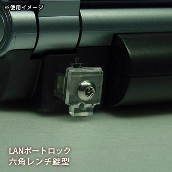 LANポート ロック 六角レンチ錠型 PL-10B パソコン 情報漏洩 不正接続 防止[M便 1/5]