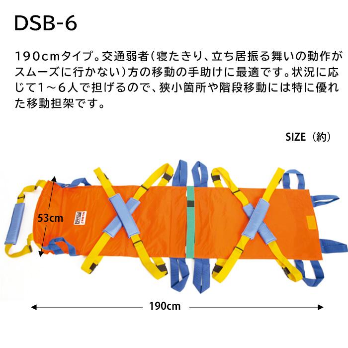 救護用ベルカ担架 DSB-6 担ぎ手人数1〜6人 ワンタッチ式ベルト担架